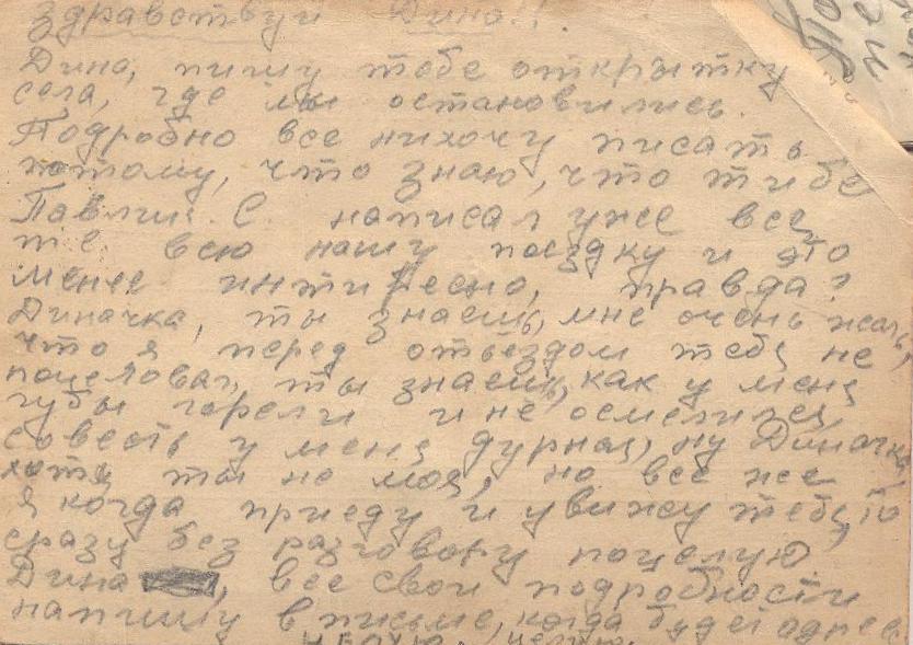 Письма времен ВОВ фото