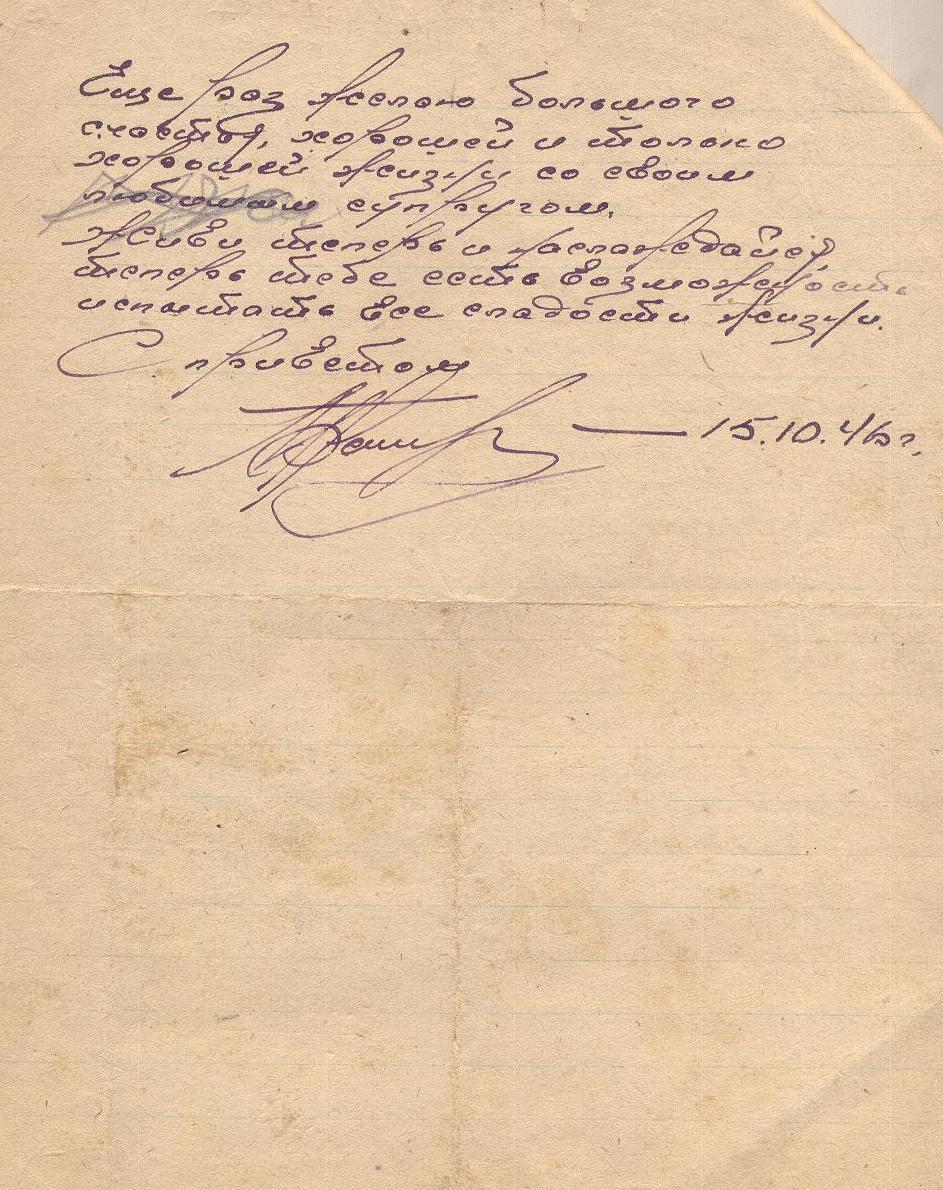 Письма дружковчан в годы ВОВ