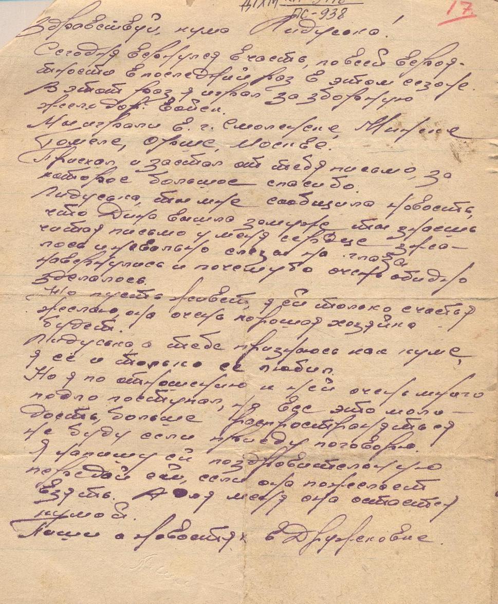 Дружковчане в годы Великой Отечественной войны
