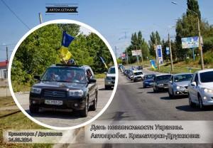 Автопробег в Дружковке