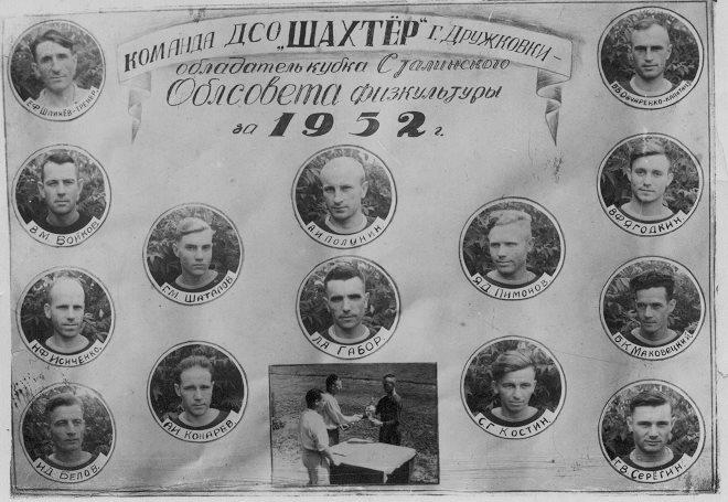 Дружковская футбольная команда 1952 год