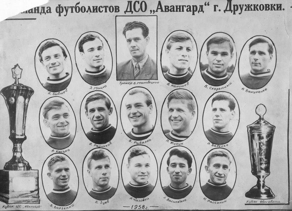 Дружковская футбольная команда 1958 год