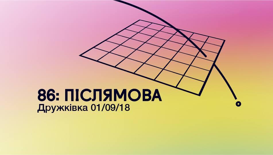 86 - Послесловие - Дружковка