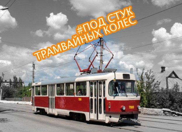 Дружковский трамвай