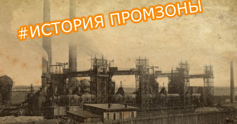 Промышленная зона Дружковки