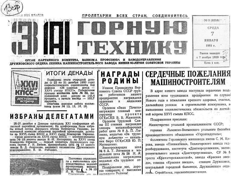 Газета Горная техника