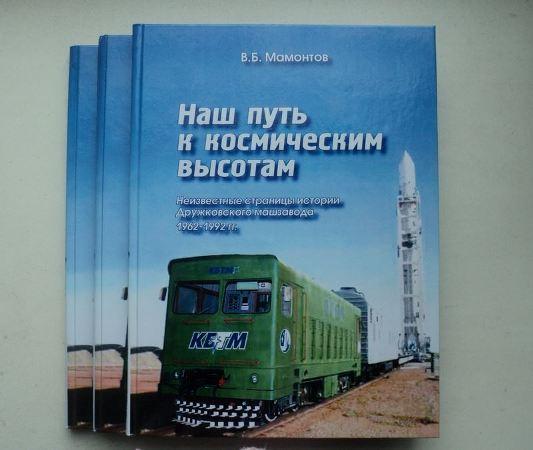 Книга Наш путь к космическим высотам