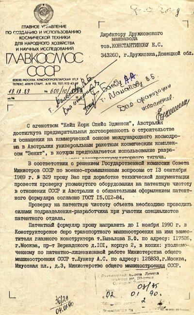 Письмо Главкосмоса