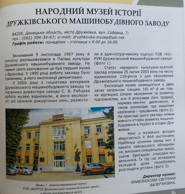 Музеи Донецкой области - каталог 3
