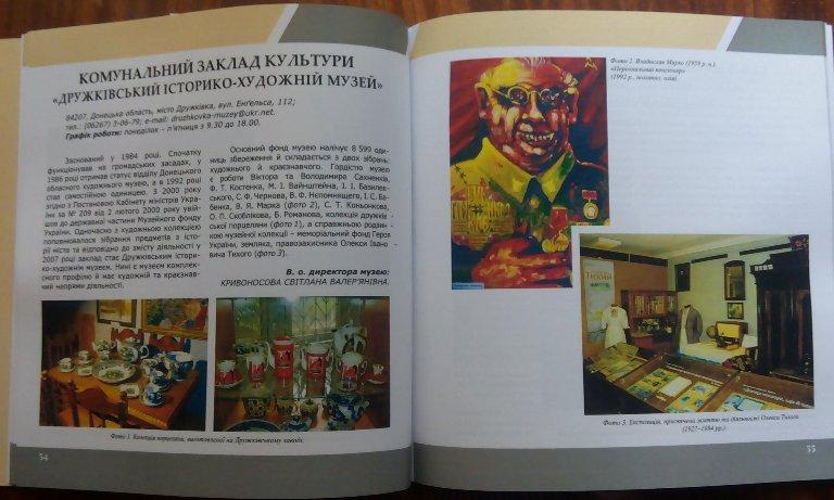 Музеи Донецкой области - каталог 2