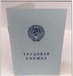 Трудовая книга