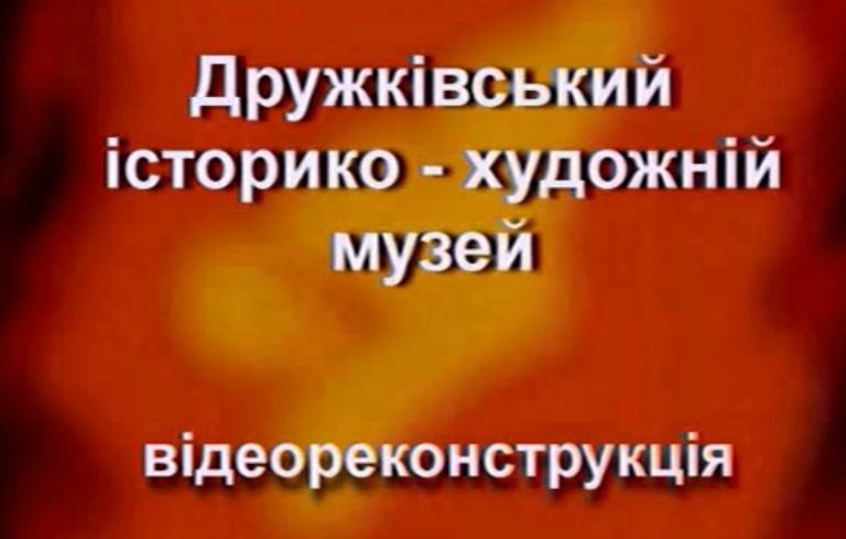 Павел Гребенюк - Дружковка
