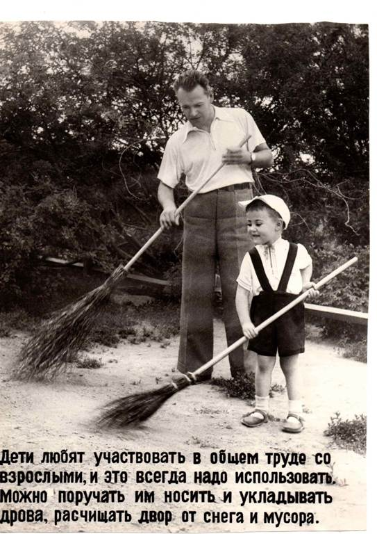 Привлечение детей к посильному труду - открытки СССР