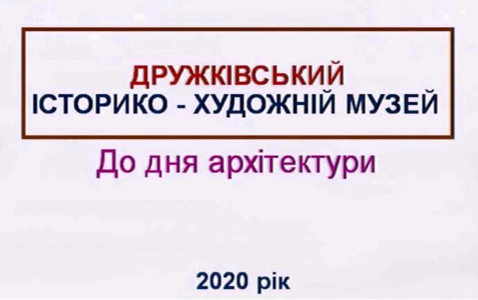 Архитектура Дружковки