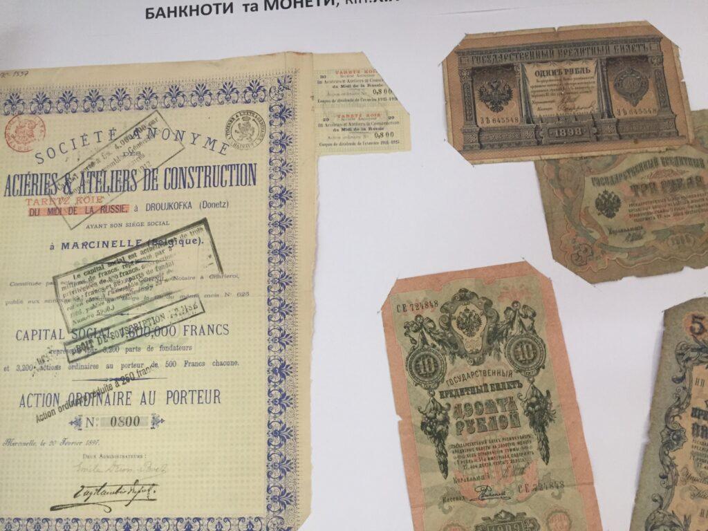 Старі банкноти