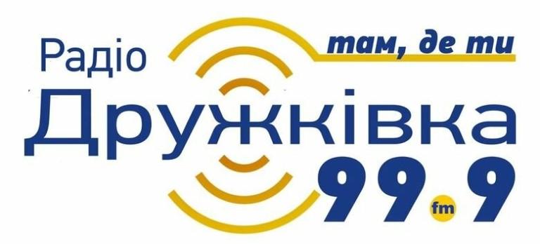 Дружковское радио