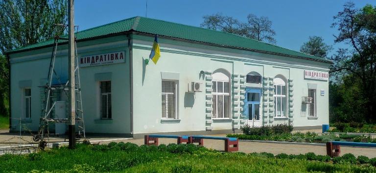 ЖД станция Кондратьевка