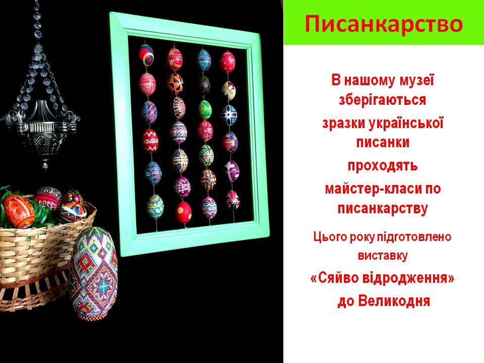 Українська писанка - ДІХМ 1