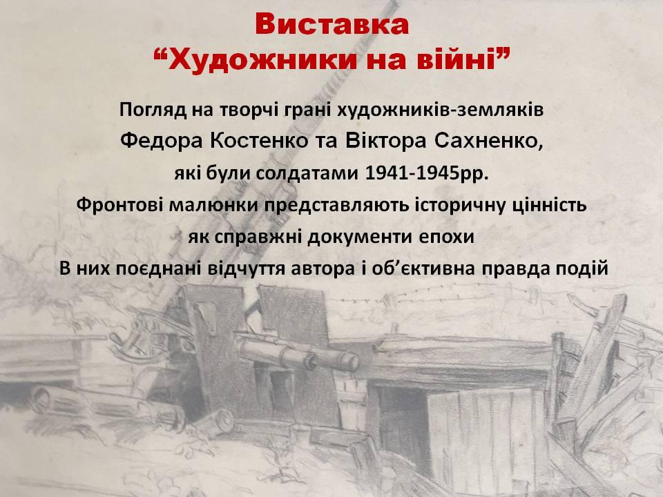 Художники на войне - выставка