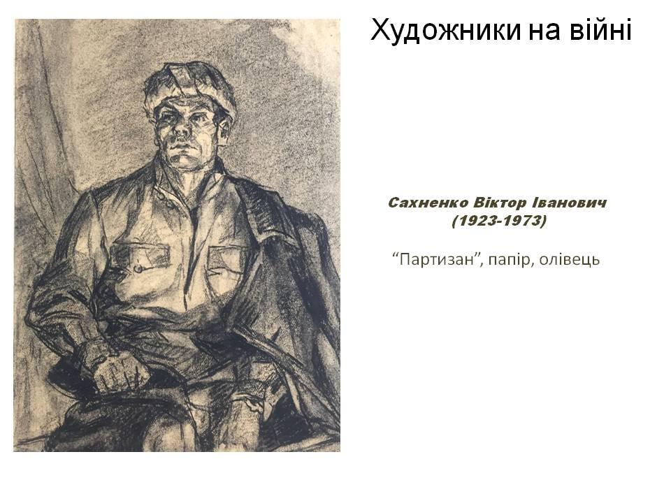 Партизан - Сахненко В.І.