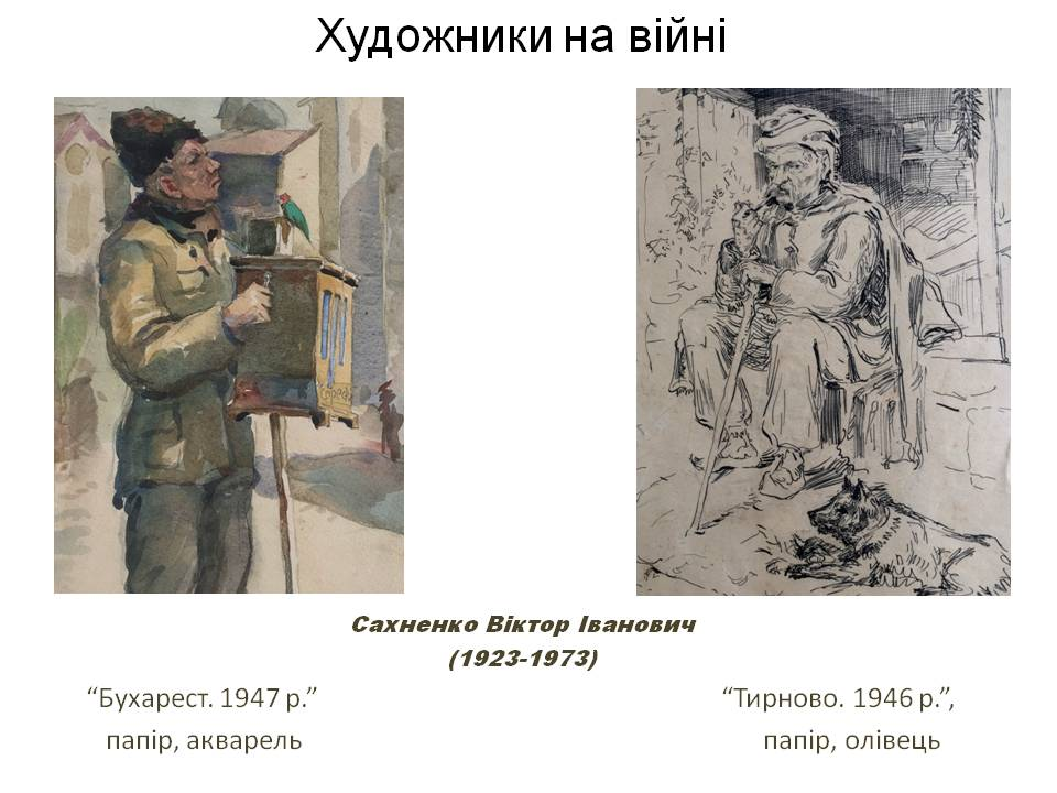 Бухарест, Тирново - Сахненко В.І.
