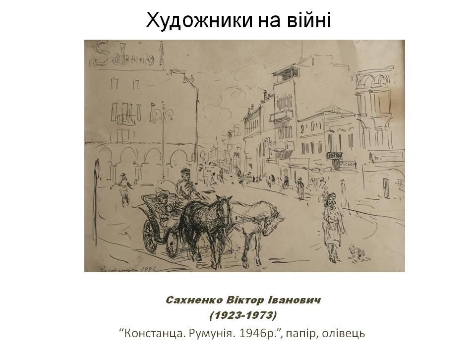 Констанца. Румунія - Сахненко В.І.
