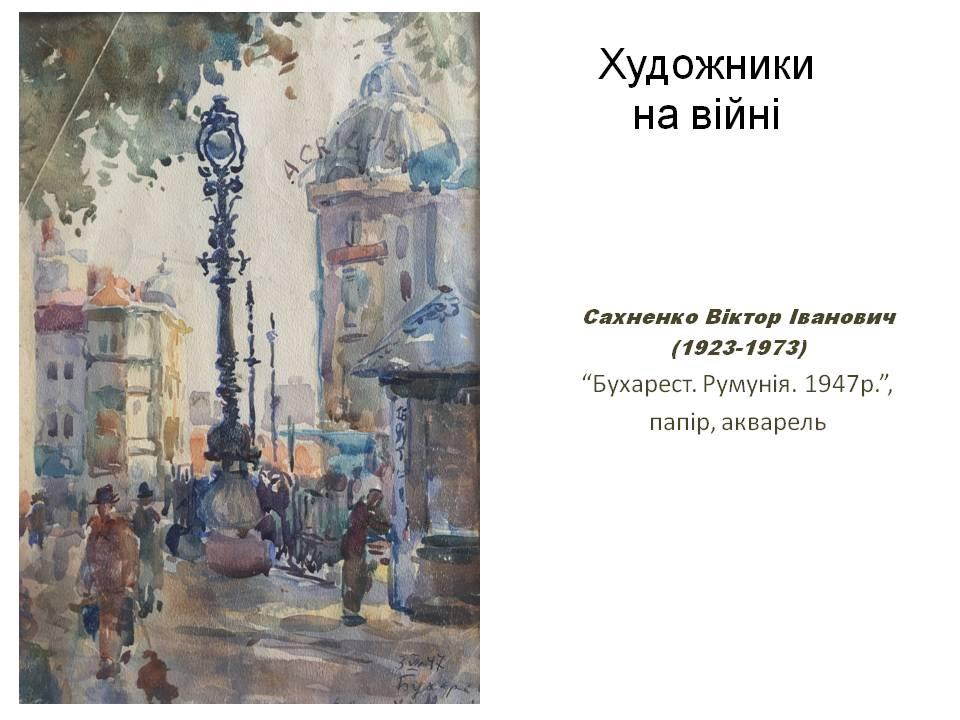 Бухарест. Румунія. 1947 р. - Сахненко В.І.