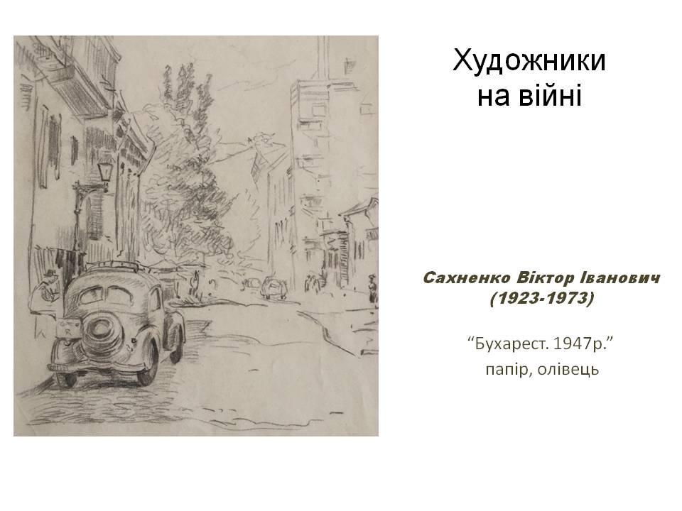 Бухарест. 1947 р. - Сахненко В.І.