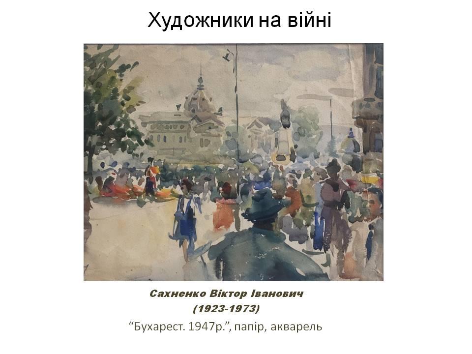 Сахненко В.І. - Бухарест. 1947 р.