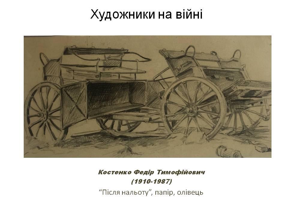 Після нальоту - Костенко Ф.Т.