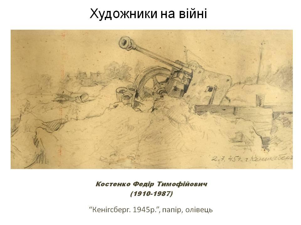 Костенко Ф.Т. - Кенігсберг
