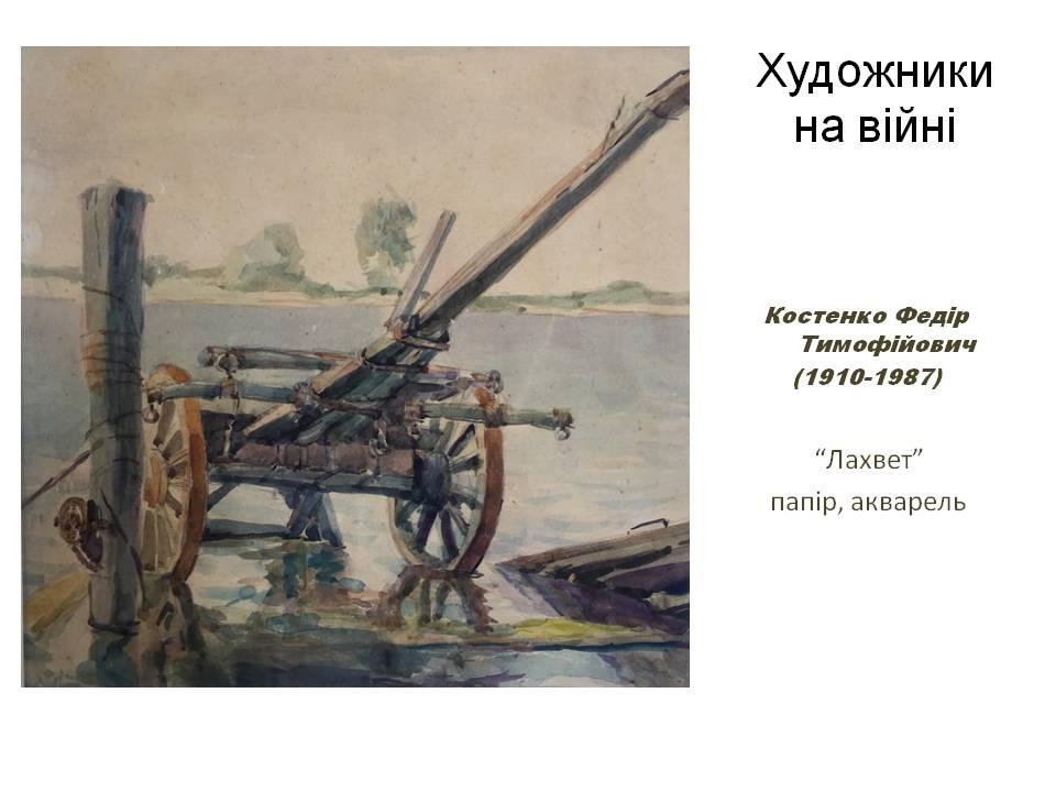 Лахвет - Костенко Ф.Т.