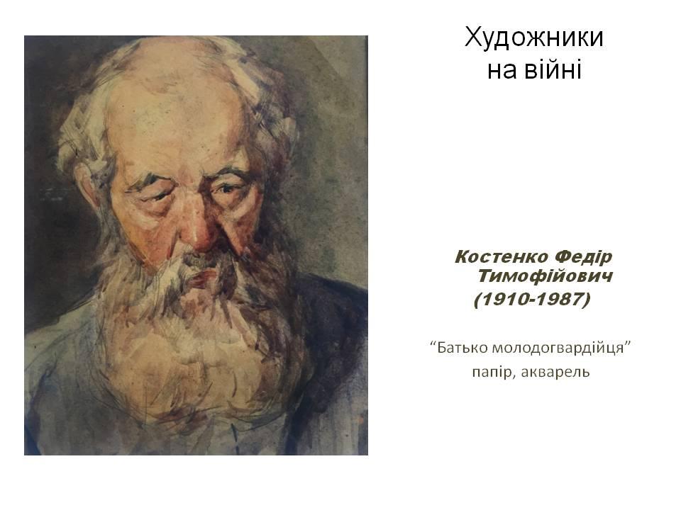 Батько молодогвардійця - Костенко Ф.Т.