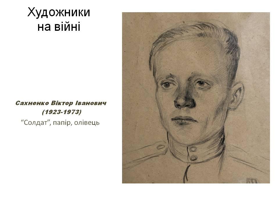 Солдат - Сахненко В.І.