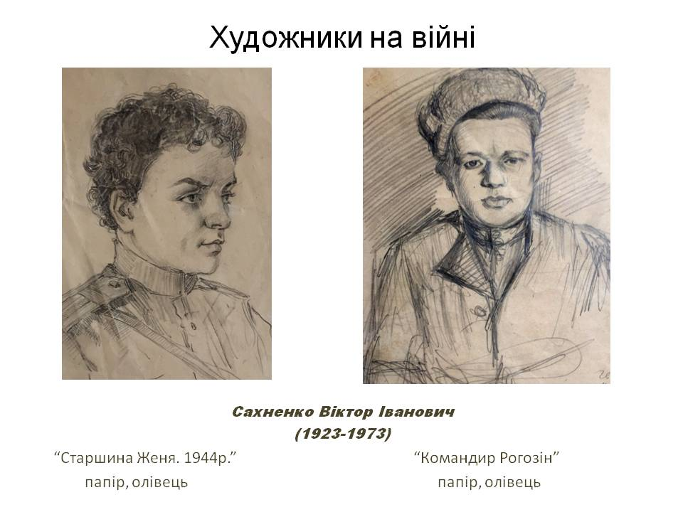 Старшина Женя, Командир Рогозін - Сахненко В.І.