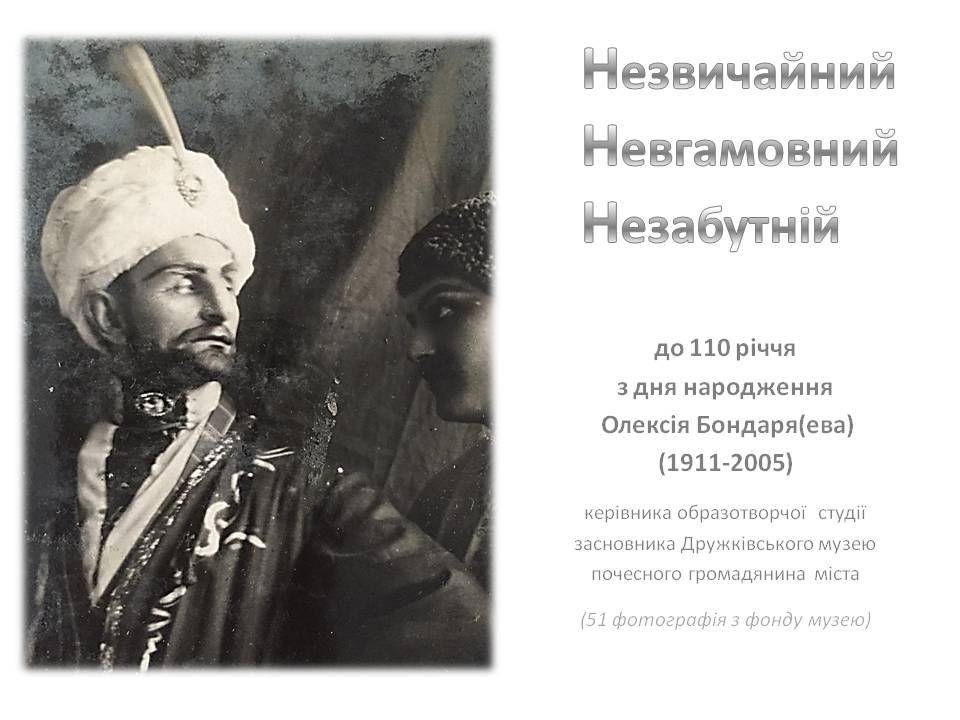 Олексій Бондарь - Дружківка