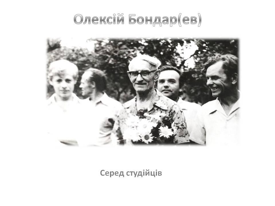 Олексій Бондар серед студійців
