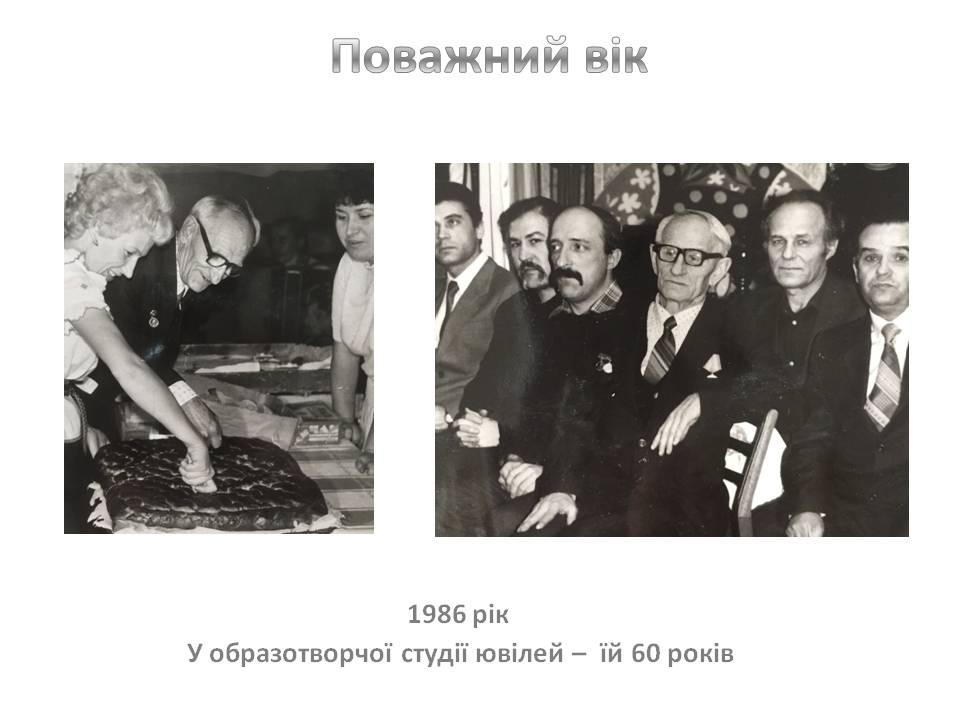 Олексій Бондар - 1986 рік