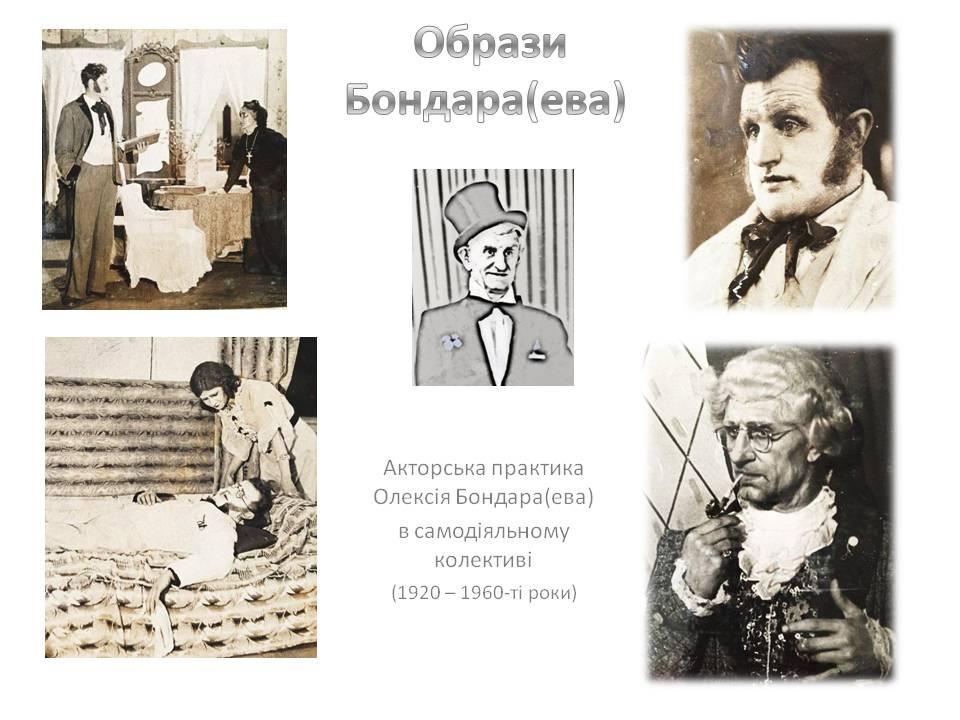 Образи О. Бондара