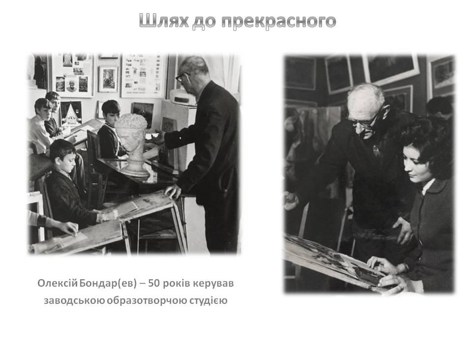Олексій Бондар - керівник студії