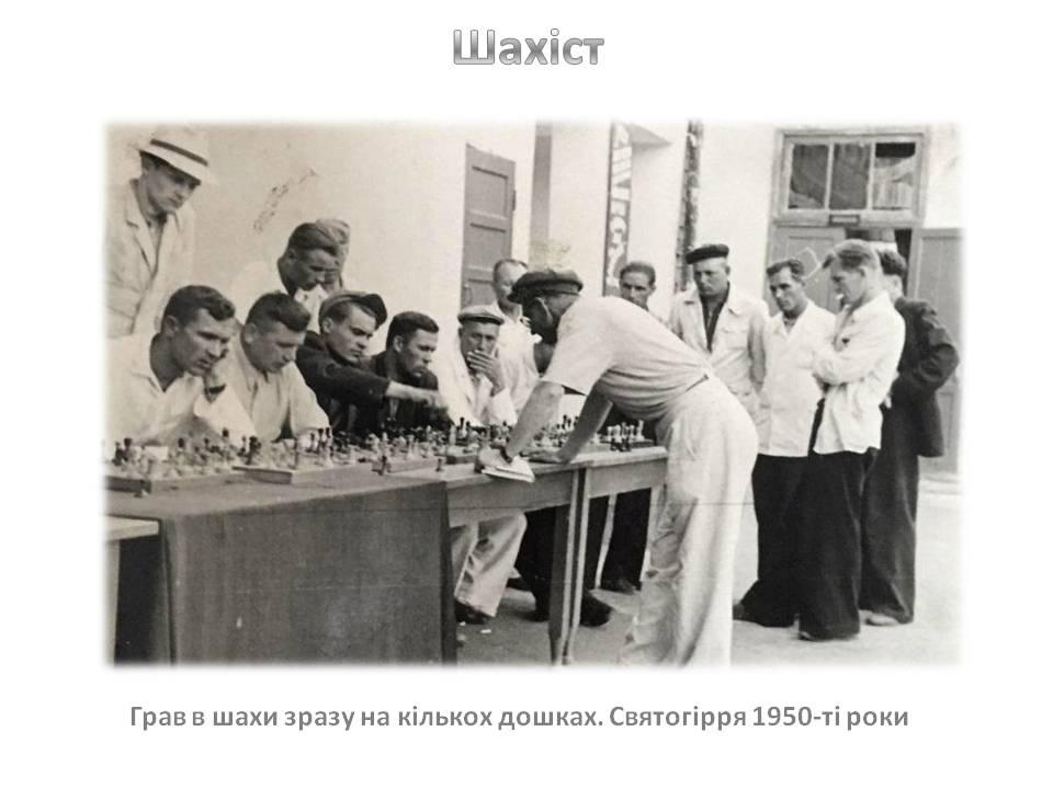 Олексій Бондар - шахист