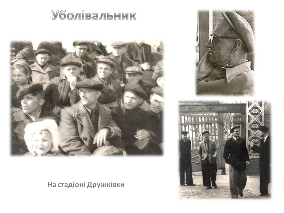 Олексій Бондар - уболівальник