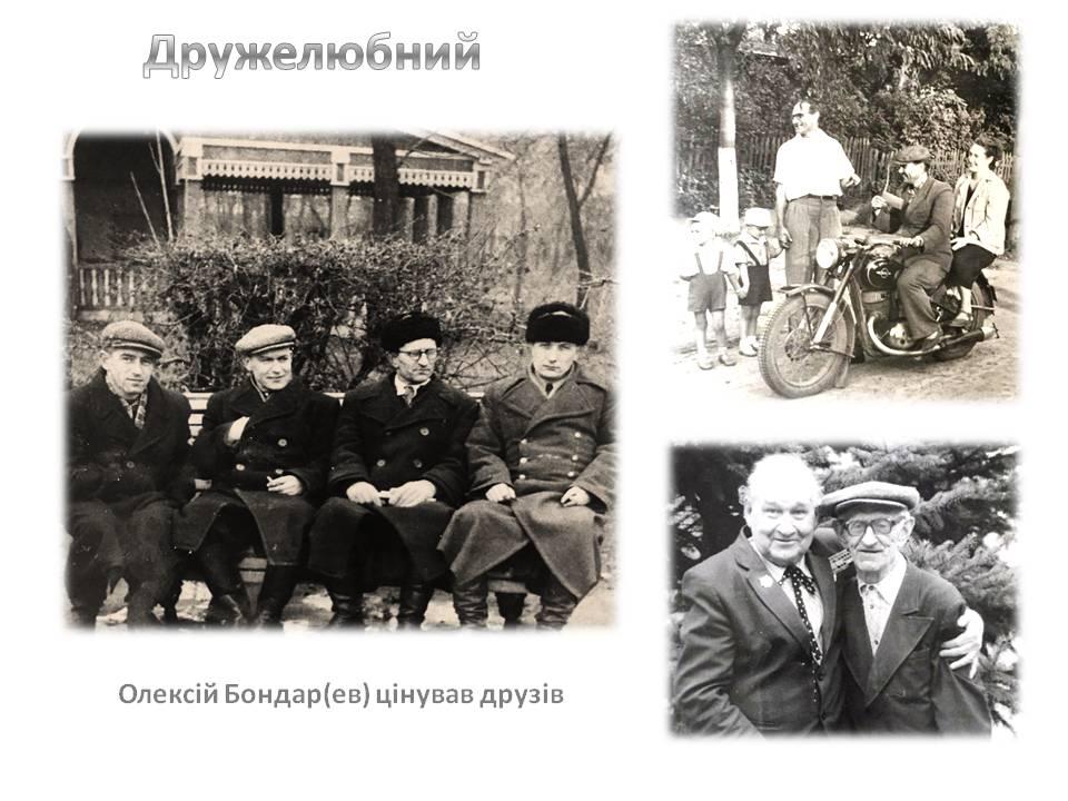 Олексій Бондар і друзі
