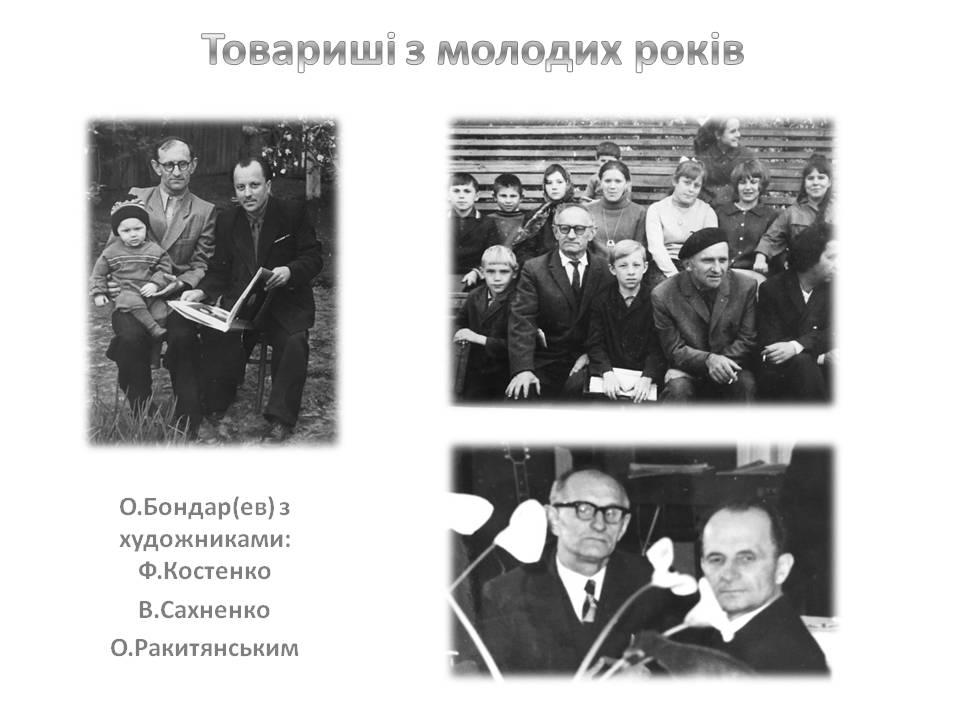 Друзі Олексія Бондара